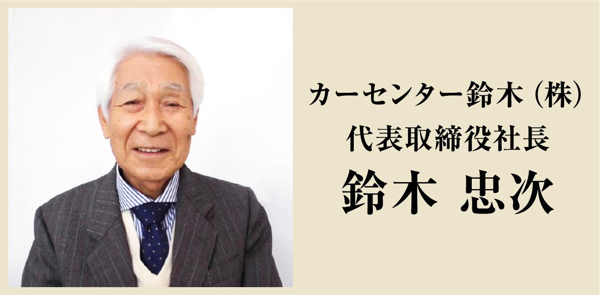 鈴木自動車 代表取締役社長 鈴木 忠次